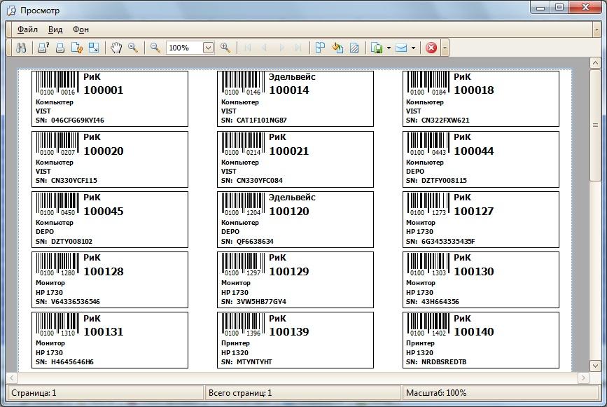 http://it-invent.ru/Img/s_barcodeprint_b.JPG